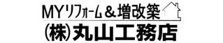 リフォームは丸山工務店に【埼玉秩父】